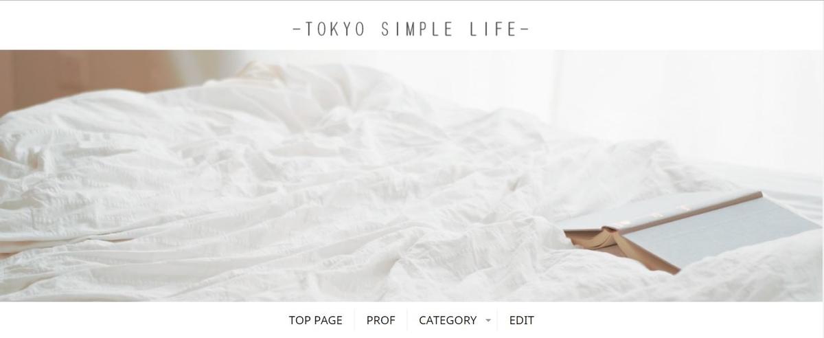 tokyo simple life ブログ