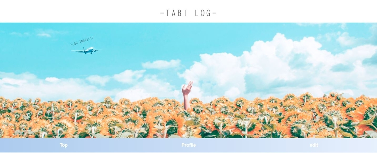 tabi log ブログ