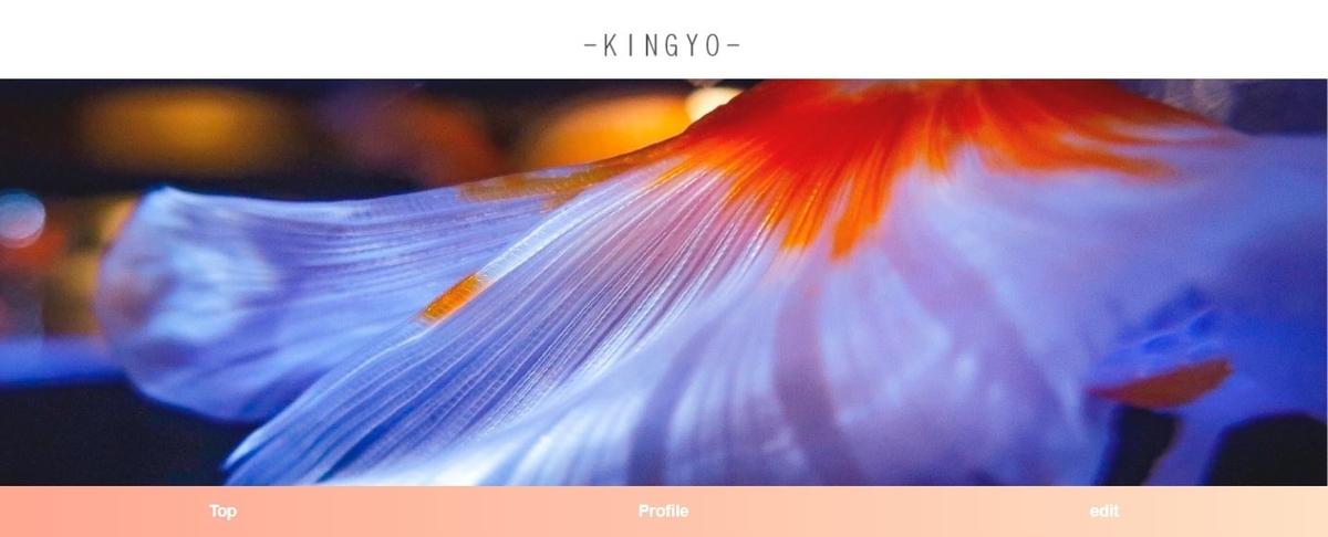 kingyo ブログ