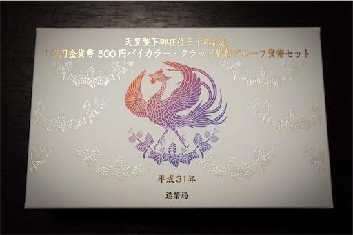 天皇陛下御在位30年記念プルーフ金貨セットが届いた