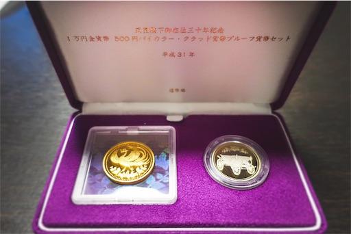 天皇陛下御在位30年記念プルーフ金貨セットの中身