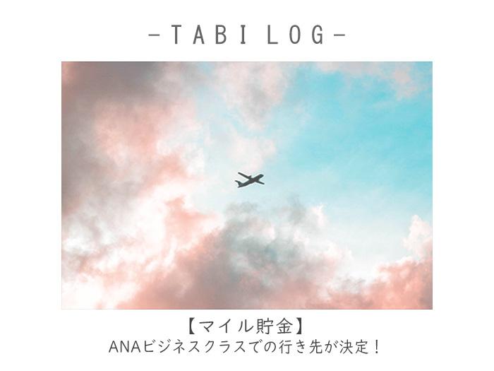 【マイル貯金】ANAビジネスクラスでの行き先が決定!