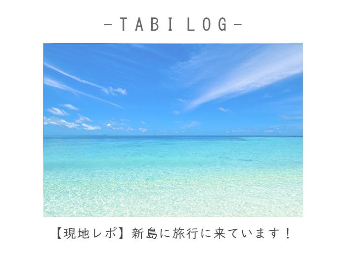 【現地レポ】新島に旅行に来ています!