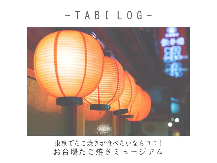 東京でたこ焼きが食べたいならココ!お台場たこ焼きミュージアム