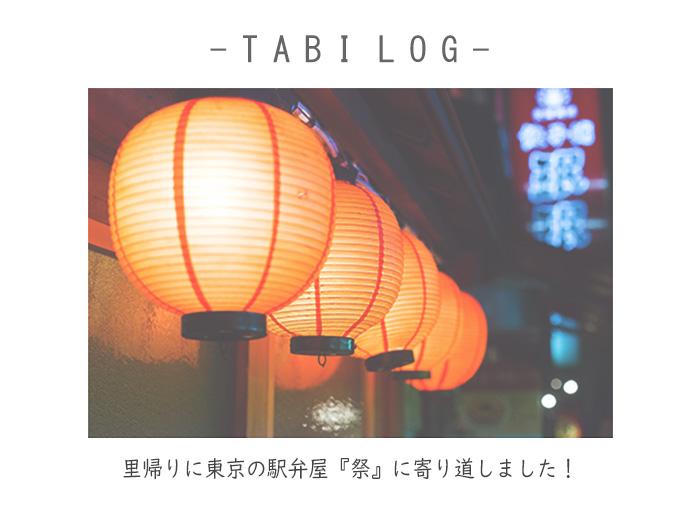 里帰りに東京の駅弁屋『祭』に寄り道しました!