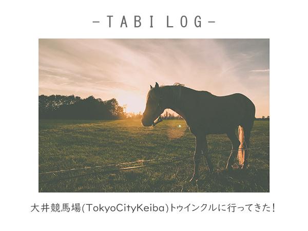 大井競馬場(TokyoCityKeiba)トゥインクルに行ってきた!
