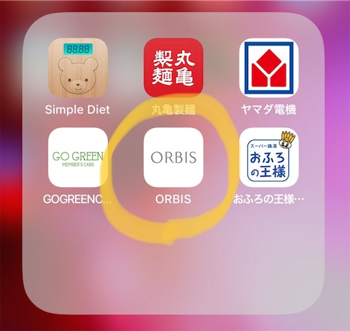 オルビスのアプリをダウンロード