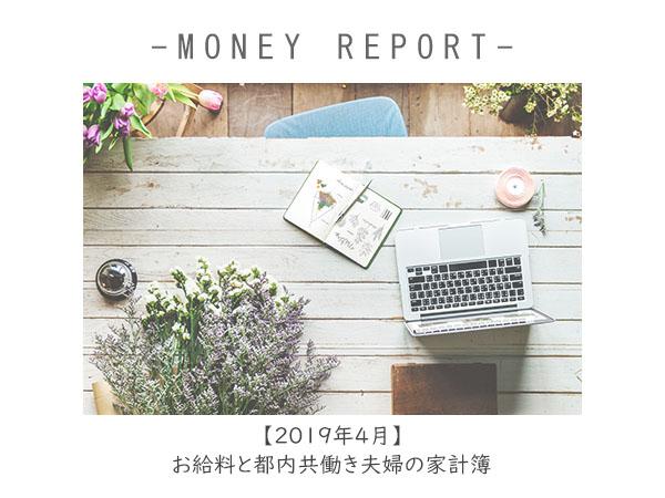 【2019年4月】お給料と都内共働き夫婦の家計簿