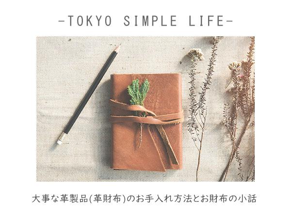 大事な革製品(革財布)のお手入れ方法とお財布の小話