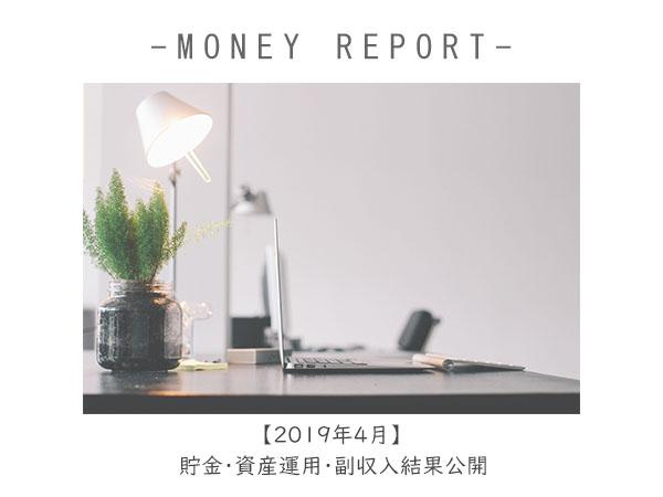 【2019年4月】 貯金&資産運用・副収入結果公開
