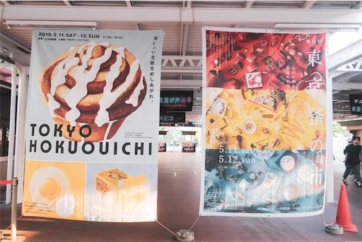 第15回東京蚤の市(大井競馬場)に行ってきた!