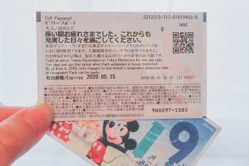 ディズニーギフト・パークチケット