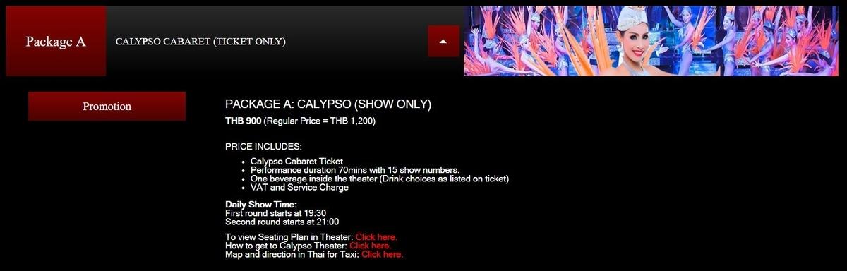 カリプソ公式チケット価格