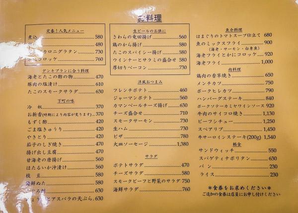 神谷バー:食べ物メニュー