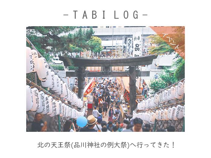 北の天王祭(品川神社の例大祭)へ行ってきた!