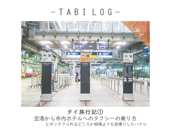 タイ旅行記①空港から市内ホテルへのタクシーの乗り方とボッタクられるどころか相場よりも安乗りしたハナシ