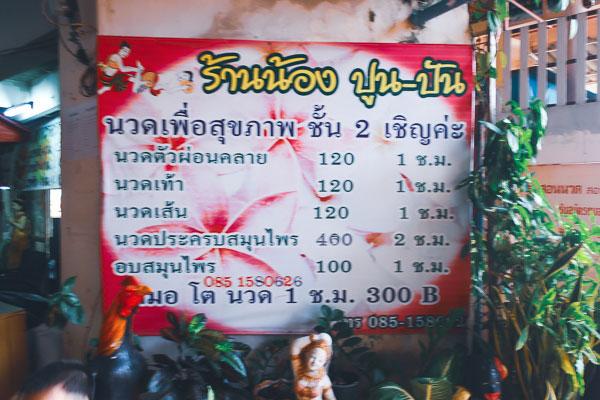 ワット・ウォラチャンヤワートマッサージ屋の値段