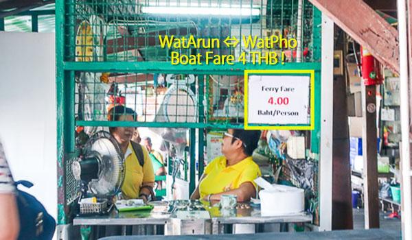 watarun watpho across ferry fee