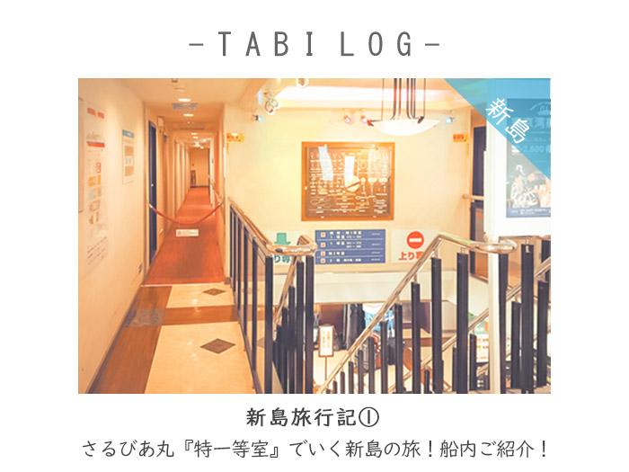 新島旅行記①さるびあ丸『特一等室』でいく新島の旅!船内ご紹介!