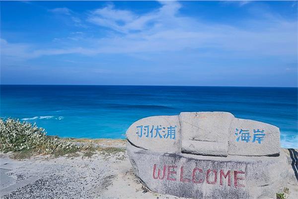 新島 羽伏浦海岸