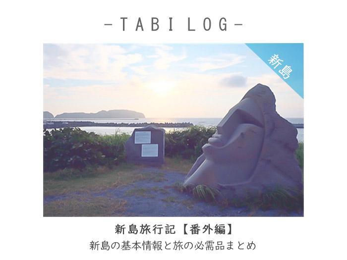 新島旅行記【番外編】新島の基本情報と旅の必需品まとめ
