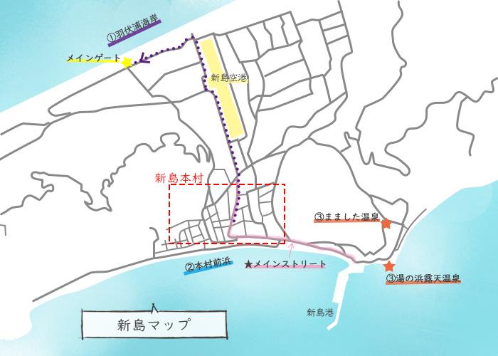 新島マップ 情報