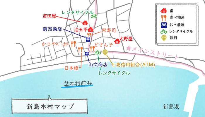 新島本村マップ 情報