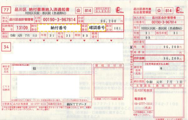 住民税『納付番号』と『確認番号』