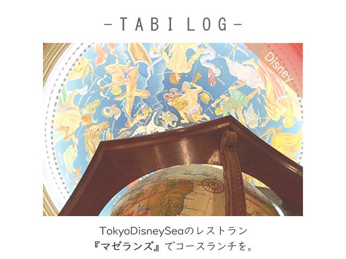 TokyoDisneySeaのレストラン『マゼランズ』でコースランチを。