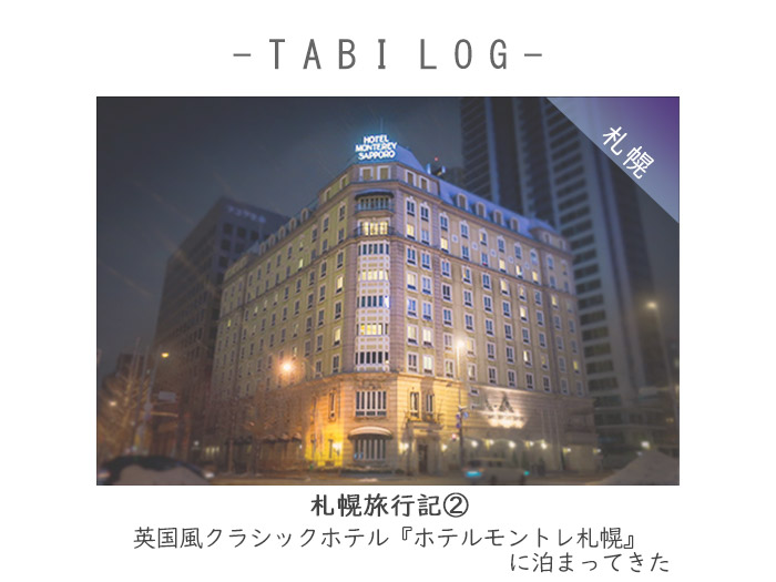 札幌旅行記②英国風クラシックホテル『ホテルモントレ札幌』に泊まってきた
