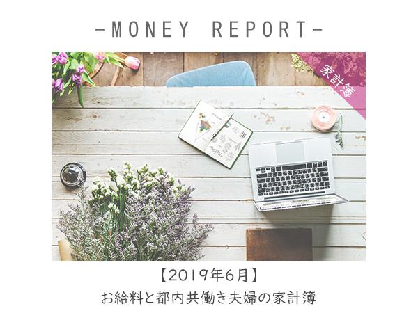 【2019年6月】ボーナス残額と都内夫婦家計簿