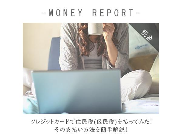 クレジットカードで住民税(区民税)を払ってみた!その支払い方法を簡単解説!