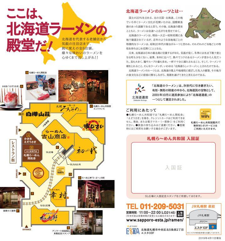 ラーメン共和国店内マップ