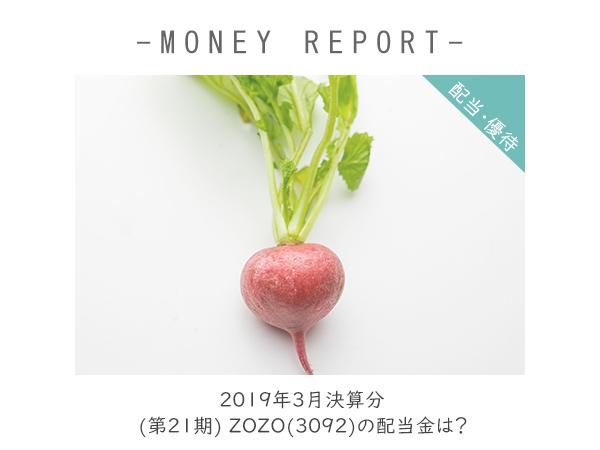 2019年3月決算分 (第21期) ZOZO(3092)の配当金は?