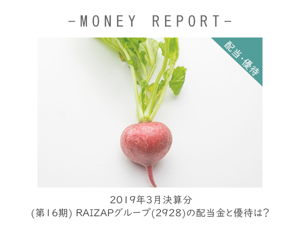 2019年3月決算分 (第16期) RAIZAPグループ(2928)の配当金と優待は?