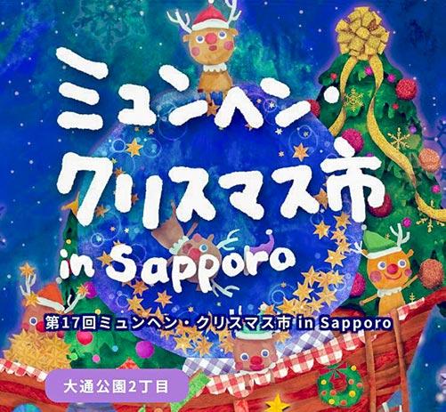 札幌旅行記④大通公園のミュンヘンクリスマス市へ行ってきた!場所・行き方・写真等公開!