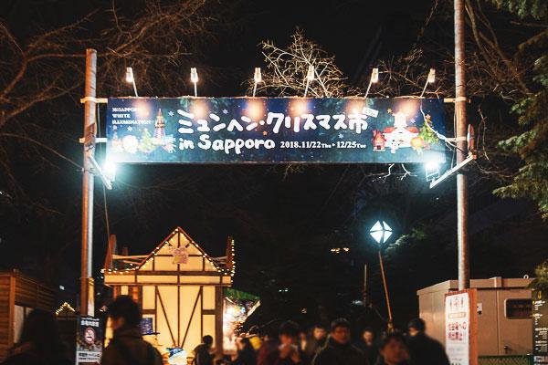Hokkaido Munich Christmas Market entrance