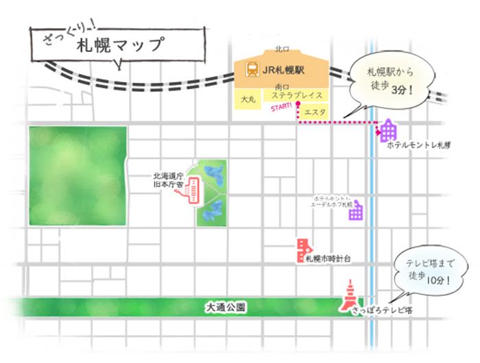 札幌マップ ホテルモントレ札幌への行き方
