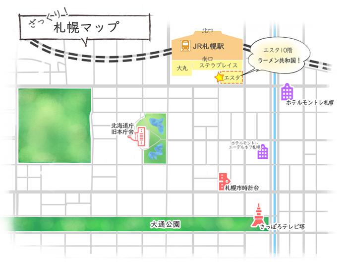 札幌マップ ラーメン共和国行き方