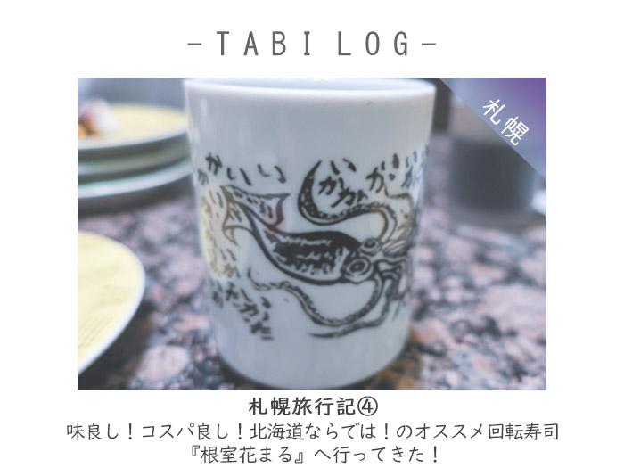 札幌旅行記⑤ 味良し!コスパ良し!北海道ならでは!のオススメ回転寿司『根室花まる』へ行ってきた!