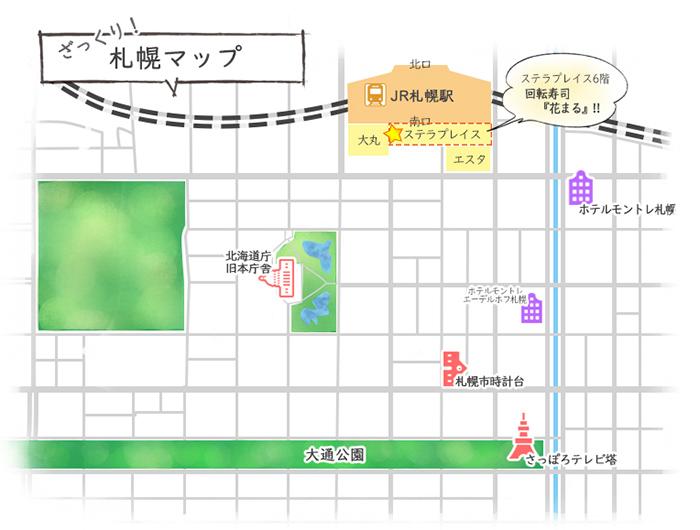札幌マップ 根室花まるへの行き方