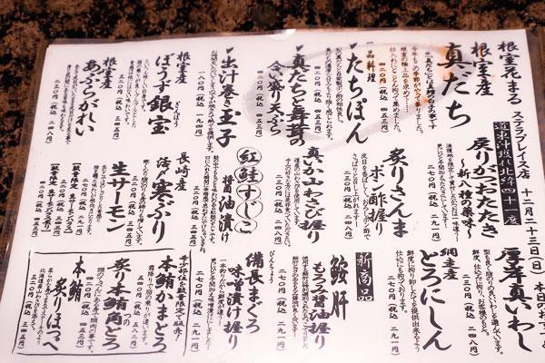 回転寿司『根室花まる』季節メニュー