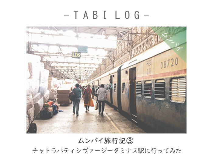 ムンバイ旅行記③チャトラパティシヴァージータミナス駅に行ってみた