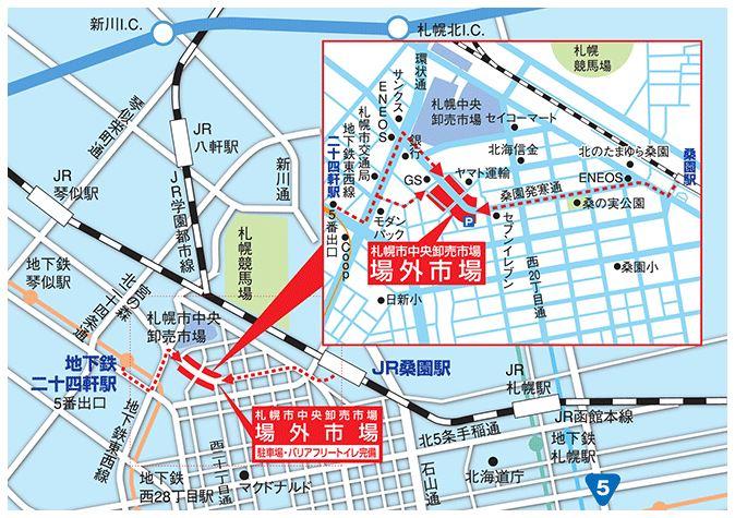 札幌場外市場までの地図・アクセス
