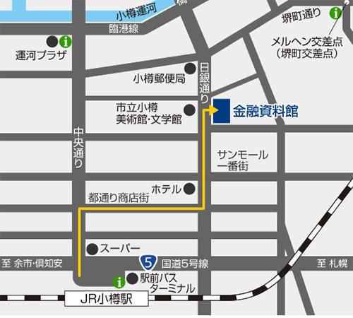 日本銀行旧小樽支店金融資料館アクセスマップ