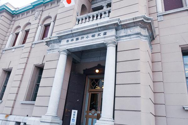 日本銀行旧小樽支店入り口