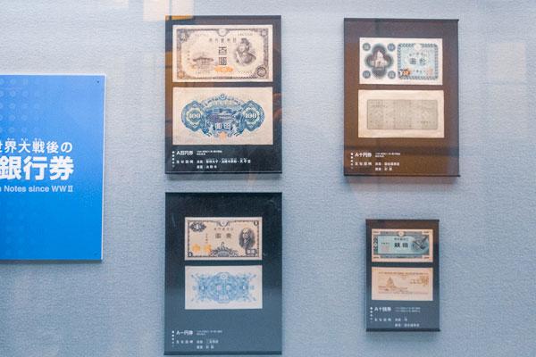 日本銀行旧小樽支店旧お札