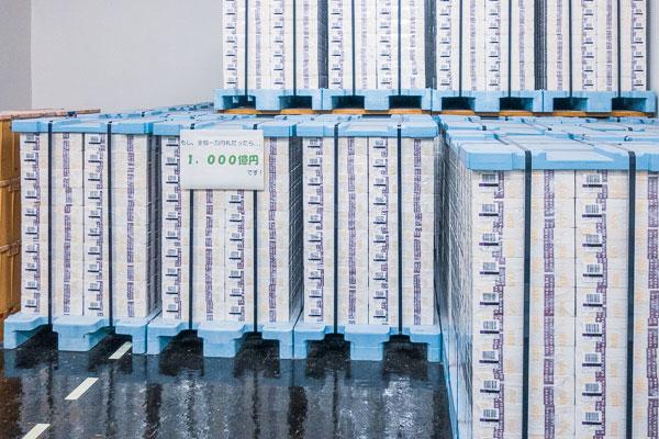 日本銀行旧小樽支店 1000億円