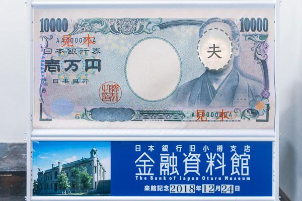 日本銀行旧小樽支店 一万円記念撮影