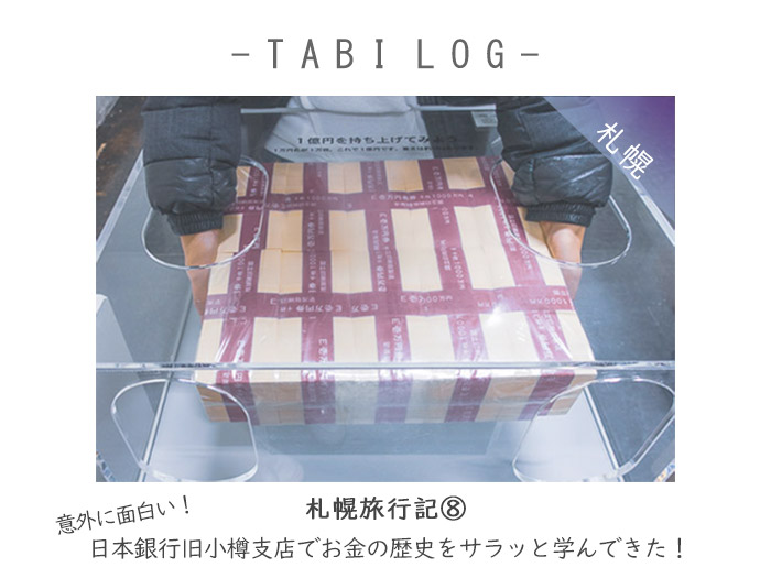 札幌旅行記⑧ 意外に面白い!日本銀行旧小樽支店でお金の歴史をサラッと学んできた!